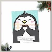 Открытка 'С Новым годом!' Пингвин 8.8 * 10.7 см