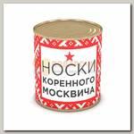 Консервированные носки 'Коренного москвича'