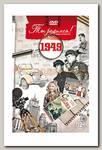 Видео-открытка 'Ты родился' 1949 год