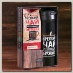 Подарочный набор 'Крепкий чай' (термос и чай)