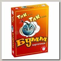 Игра 'Тик-так бумм' карточная версия