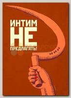 Открытка 'Интим не предлагать'  В. Камаев