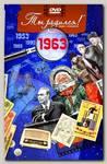 Видео-открытка 'Ты родился' 1963 год