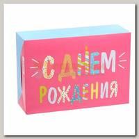 Коробка сборная 'С днём рождения' прям