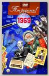 Видео-открытка 'Ты родился' 1969 год