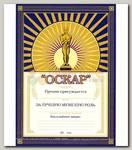 Грамота 'Оскар'