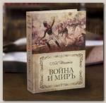 Книга сейф 'Война и мир' Л.Н. Толстой