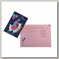 Открытка 'С Днем Рождения!' лама с подарками 12 * 18 см