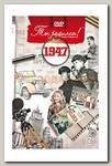 Видео-открытка 'Ты родился' 1947 год