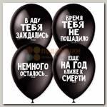 Набор воздушных шаров 'Оскорбительные' 5 шт