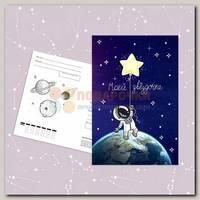 Открытка 'Моей звездочке' почтовая 10 * 15 см